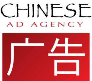 Chinese Ad Agency